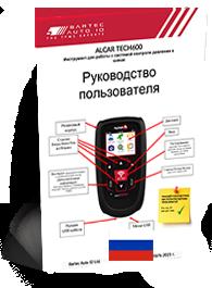 ALCAR TECH600 User Manual Russian